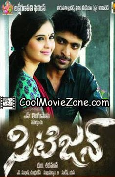 Watch Citizen (2014) Telugu Movie Online For Free - Watch Free Movies Online - CoolMovieZone - http://coolmoviezone.com/citizen-2014-telugu-movie/