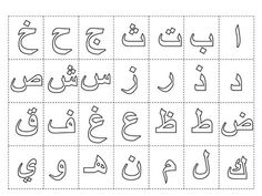 Looking for a Coloriage Alphabet Arabe A Imprimer. We have Coloriage Alphabet Arabe A Imprimer and the other about Gratuit Coloriage it free. Arabic Alphabet Pdf, Handwriting Alphabet, Airplane Coloring Pages, Alphabet Coloring Pages, Printable Coloring, Coloring Letters, Coloring Worksheets, Learn Arabic Online, Arabic Phrases