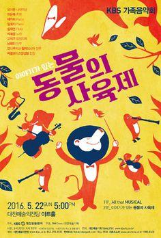 대전클래식 공연 :: 2016 KBS가족음악회 이야기가 있는 '동물의 사육제' - 대전공연전시
