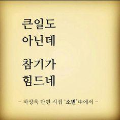 시팔이 하상욱..ㅋ Wise Quotes, Famous Quotes, Korean Text, Korean Quotes, Learn Korean, Typography, Lettering, Korean Language, Poems