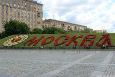 парк победы на поклонной горе фото 2016: 8 тыс изображений найдено в Яндекс.Картинках