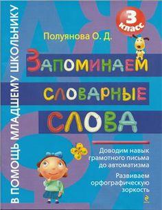 Полуянова О.Д. Запоминаем словарные слова. 3 класс