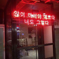 #20160730 . #서울 #seoul #이태원 #iteawon #mowmow #모우모우 #많이 #마셔야지 #2차 #맛잇다 #먹스타그램 #맛스타그램 #술스타그램 #먹방 #맛있다