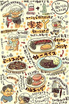 喫茶Yリターンズの画像:山崎絵日和 黎明編