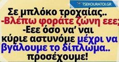 Can't Stop Laughing, Greek Quotes, Hairdos, Illuminati, True Words, Funny Quotes, Jokes, Lol, Animation