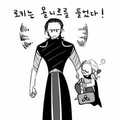 Loki & lil Thor || Cr: 래토