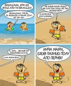 Funny Greek Quotes, Murphy Law, Harley Quinn, More Fun, Minions, Lol, Comics, Learning, Cartoons