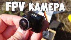 FPV камера для радиоуправляемых моделей
