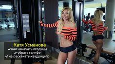 Катя Усманова: как накачать ягодицы, убрать галифе и не раскачать квадри...