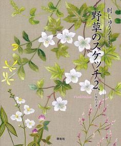 Livre de métier japonais sauvage plante fleurs par PinkNelie