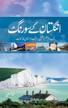 englistan-650 Islamic Books In Urdu, Good Books, This Book, Pdf