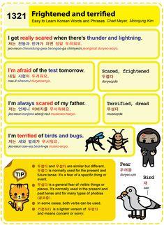 물음표 느낌표 ... 마침표™ 그리고 예향(睿響) Easy to Learn Korean Language 1321 ~ 1330