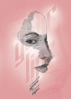 Your Lips by Kamen Kamenov on Behance Funky Art, Sketch Painting, Design Trends, Design Ideas, Drawing Tools, Art Techniques, Illustration Art, Illustrations, Art Sketches