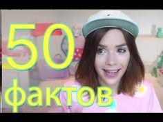 ПОЧЕМУ Я НЕ СНИМАЛА ВИДЕО? ♥ 50 ФАКТОВ о Марии Вэй - YouTube