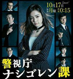 Keishichou Nashigorenka ! 👊 #akb48 #48 #akb #48group #48family #akihabara #idol #music #kawaii #shimazaki Haruka #haruka shimazaki #paru #paruru #cute #japanese #girl #movie #drama