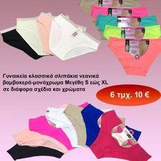 987252c040fa Πακέτο με 6 τεμ.Γυναικεία κλασσικά σλιπάκια νεανικά βαμβακερά-μονόχρωμα  Μεγέθη S εώς XL σε διάφορα σχέδια και χρώματα