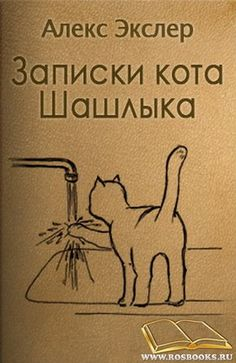 Алекс Экслер. Полные записки кота Шашлыка аудиокнига слушать онлайн, скачать торрент бесплатно - Юмор слушать онлайн - Аудиокниги онлайн - Аудиокниги слушать онлайн