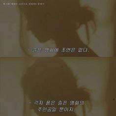 이미지: 사람 1명 이상, 텍스트 Pretty Words, Cool Words, Quotations, Qoutes, Korean Quotes, Korean Words, Learn Korean, Make Art, In My Feelings