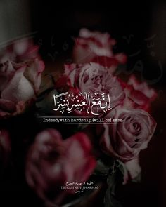 Islamic Art and Quotes Quran Quotes Love, Beautiful Quran Quotes, Quran Quotes Inspirational, Hadith Quotes, Islamic Love Quotes, Muslim Quotes, Religious Quotes, Words Quotes, Quran Sayings