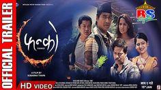 FANKO    फन्को    Nepali Movie    Official Trailer