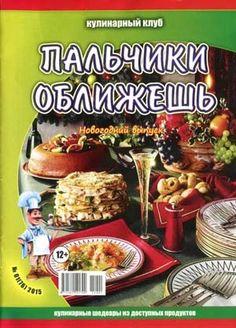 Кулинарный клуб. Пальчики оближешь № 1 (январь 2015)