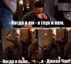 - Когда я ем - я глух и нем. - Когда я пьян... - ...Я - Джеки Чан! #Дин_Винчестер #Мем #Сверхъестественное #Dean_Winchester #Supernatural