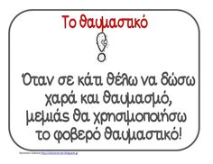 το θαυμαστικό by Ioanna Chats via slideshare
