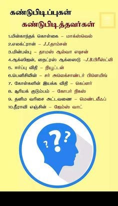 Gernal Knowledge, General Knowledge Facts, Smile Logo, Numerology Calculation, Tamil Language, Medical Anatomy, Did You Know Facts, Good Night Quotes, Study Materials