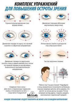 Gymnastics for eyes Health And Beauty, Health And Wellness, Health Tips, Health Care, Health Fitness, Qigong, Health Remedies, Face And Body, Yoga Fitness