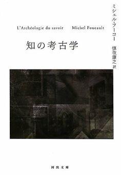 知の考古学 (河出文庫), http://www.amazon.co.jp/dp/4309463770/ref=cm_sw_r_pi_awd_p9f7sb0NSXP3V