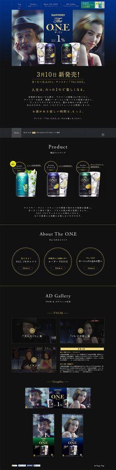 ランディングページ LP The.O.N.E|飲料・お酒|自社サイト