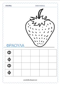 Learn Greek, Learn To Read, Playing Cards, Writing, Education, Learning, Blog, Kids, Homework