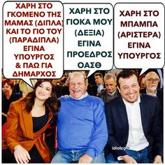 Καμαρωστε ξεφτιλες Les Miserables, Common Sense, Greece, Beauty Hacks, Politics, Wisdom, Facts, History, Nice