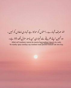 Inspirational Quotes In Urdu, Quran Quotes Love, Islamic Love Quotes, Real Quotes, Strong Quotes, True Quotes, Allah Quotes, Morals Quotes, Loyalty Quotes