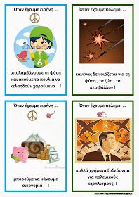 Το νέο νηπιαγωγείο που ονειρεύομαι : Πόλεμος και ειρήνη, μιλώντας για τις διαφορές 28th October, International Day, Peace On Earth, 5th Grades, War, Teaching, Education, Blog, Crafts