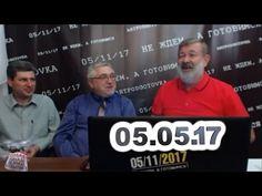 Вячеслав Мальцев ПЛОХИЕ НОВОСТИ 05.05.17 - Как правильно входить в хату....