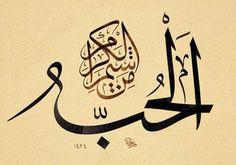 """Osman Özçay'a ait Celî Sülüs """"Sevgi, asil insanların huyudur."""" manasında kelâm-ı kibâr..."""