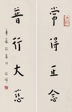 HONG YI (1880~1942)CALLIGRAPHY IN RUNNING SCRIPT  Ink on paper, mounted  44.5×14 cm 弘一(1880~1942)行書謁語  紙本 鏡心 44.5×14 cm.約0.6平尺(每幅) 識文:常得正念,普行大慈。  款識:華嚴經集句。所歸。  鈐印:沙門月臂、南無阿彌陀佛