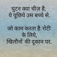 Popular Life Quotes by Leaders Hindi Quotes Images, Hindi Quotes On Life, Good Life Quotes, True Quotes, Words Quotes, Poetry Quotes, Qoutes, Poetry Hindi, Dad Quotes