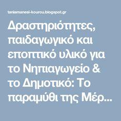 Δραστηριότητες, παιδαγωγικό και εποπτικό υλικό για το Νηπιαγωγείο & το Δημοτικό: Το παραμύθι της Μέρας και της Νύχτας: εποπτικό υλικό και συνοδευτικές κάρτες The Kissing Hand, Blog Page, Art For Kids, Back To School, Greek, Autumn, Preschool Ideas, Education, Zentangle