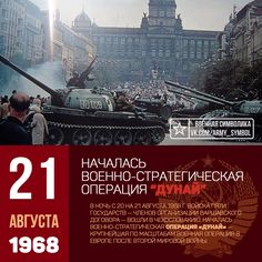 В ночь с 20 на 21 августа 1968 г. войска пяти государств — членов Организации Варшавского договора — вошли в Чехословакию. Началась военно-стратегическая операция «Дунай» — крупнейшая по масштабам военная операция в Европе после Второй мировой войны. В результате ее проведения удалось не допустить пересмотра послевоенного устройства мира и сохранить членство Чехословакии в восточноевропейском социалистическом блоке. Был заключен договор об условиях временного пребывания советских войск на… Army Symbol, Soviet Union, Symbols, History, Movie Posters, Movies, 2016 Movies, Historia, Icons