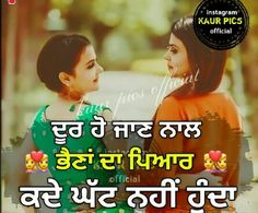 Love you my all sisters Miss you alot Sister Love Quotes, Brother And Sister Love, Brother Quotes, Love Quotes For Him, Me Quotes, Sister Day, Hindi Quotes, Quote Of The Day, Punjabi Attitude Quotes