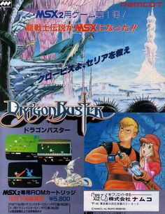 Game Data, Kitsch, Showa, Design Inspiration, Culture, Graphic Design, Cover, Video Games, Anime