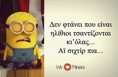 Φωτογραφία του χρήστη We love Minions. Minion Meme, Minions, Funny Greek, Greek Quotes, Teenager Posts, Life Is Good, Jokes, Lol, Sayings
