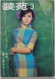 60's Japanese fashion magazine