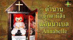 Popular Right Now - Thailand : ตำนานตกตาผ แอนนาเบล : ตำนานตะวนตก : World of Legend โลกแหงตำนาน http://www.youtube.com/watch?v=wr5EEdiHjz8 http://ift.tt/2aWAhay