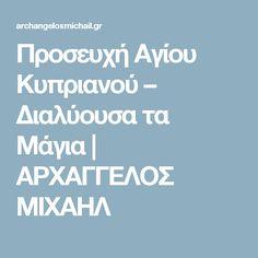 Προσευχή Αγίου Κυπριανού – Διαλύουσα τα Μάγια | ΑΡΧΑΓΓΕΛΟΣ ΜΙΧΑΗΛ Prayers, Religion, Health Fitness, Quotes, Books, Life, Annie Sloan, Desserts, Hair