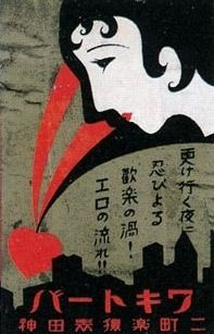 Vintage #Japanese #matchbox #labels from the 1920s and 1930s.