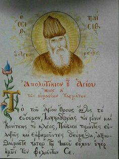 Cool Words, Wise Words, Orthodox Christianity, Orthodox Icons, Greek Quotes, Life Advice, Prayers, Religion, Spirituality