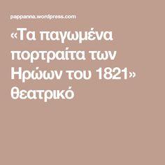 «Τα παγωμένα πορτραίτα των Ηρώων του 1821» θεατρικό Drama Education, End Of School Year, Chart, Power Points, 25 March, Greek, Colours, Face, Ideas